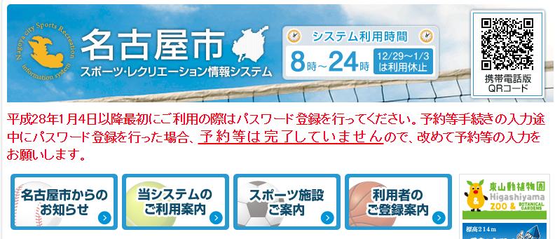 名古屋市スポーツ・レクリエーション情報システム