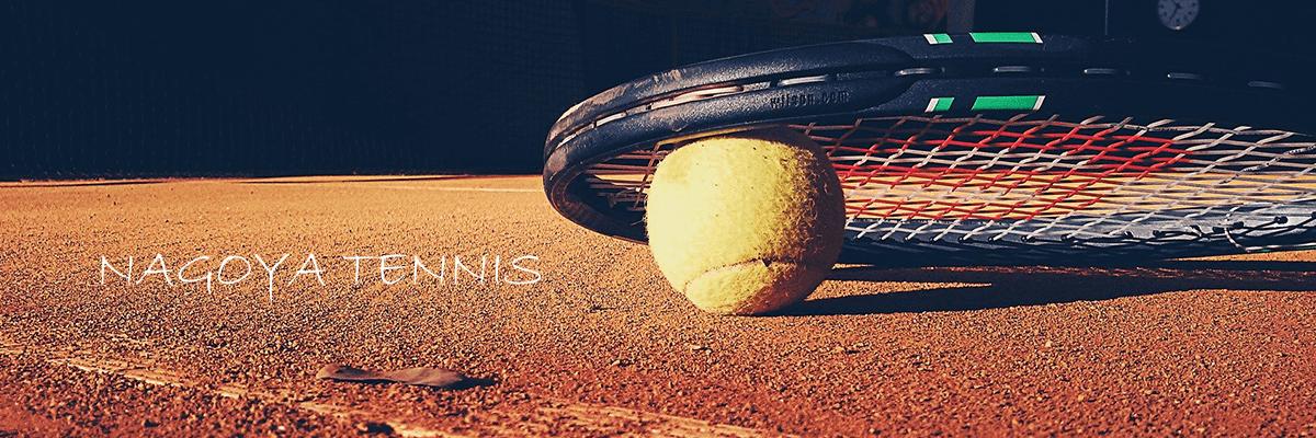 名古屋市のテニスコート予約ナビ