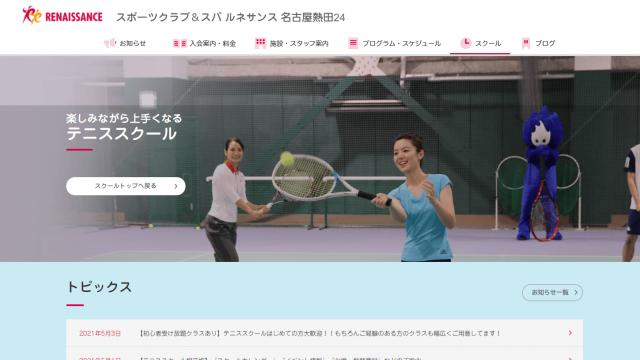 ルネサンス名古屋熱田テニススクール